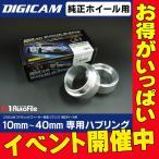 デジキャン ワイドトレッドスペーサー10mm〜40mm専用ハブリング 純正ホイール用