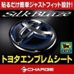 トヨタ ヒートブルー エンブレムシート [ ブラックベース ] T24B シルクブレイズ