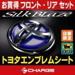 トヨタヒートブルー エンブレムシート [ ホワイトベース ] T24WB シルクブレイズ