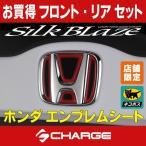 シルクブレイズ フロント・リア用 お買得セット CR-Z ZF1 H07R/H08R ホンダエンブレムシート