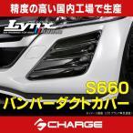 [4] S660 [ DBA-JW5 ] ホンダ バンパーダクトカバー [ 未塗装 ] リンクスワークス / LynxWorks