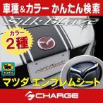 シルクブレイズ マツダヒートブルー&レッドエンブレムシート[ブラックベース]MPV/アテンザ/デミオ/CX-3/ロードスター