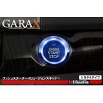 ギャラクス/GARAX プッシュスターターイリュージョンスキャナー[トヨタ汎用Aタイプ]