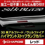30系アルファード 30系ヴェルファイア HV含む ハイマウントストップランプカバー  レッド シルクブレイズ   SilkBlaze