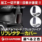 30系 アルファード 30系 ヴェルファイア (HV含む) リフレクターカバー シルクブレイズ 選べる2色