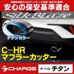 [2] C-HR [ ZYX10 / NGX50 ] トヨタ マフラーカッター オーバル / チタン シルクブレイズ