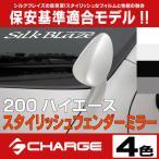 070/209は3月上/058は4月上予定[本土のみ送料無料]保安基準モデル 200系ハイエース / レジアスエース スタイリッシュフェンダーミラー シルクブレイズ