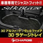 30系アルファード / ヴェルファイア 3Dラゲージトレイ シルクブレイズ / SilkBlaze