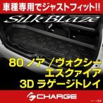 80系ノア/ヴォクシー/エスクァイア 3Dラゲージトレイ シルクブレイズ / SilkBlaze 同梱不可