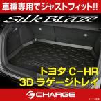 トヨタ C-HR 3D ラゲージトレイ シルクブレイズ / SilkBlaze 同梱不可