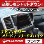 シルクブレイズ 車種専用ナビバイザー フリード/フリードスパイク