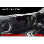 シルクブレイズ 車種専用ナビバイザー NV350キャラバン
