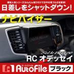 限定特価 RCオデッセイ[RC1/2] 車種専用ナビバイザー [ブラック] シルクブレイズ