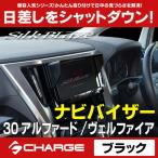 SilkBlaze 車種専用ナビバイザー 30系アルファード ヴェルファイア
