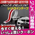 シルクブレイズ レッドラインテープ(2500mm×15mm)[汎用]