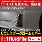 数量限定 80系 ノア / ヴォクシー ( Si / Zs / 煌含む ) リフレクタークロームカバー シルクブレイズ