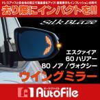 [今月限定激安] 送料無料 80系ノア 80系ヴォクシー エスクァイア 60系ハリアー LED ウイングミラー シルクブレイズ