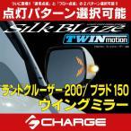 ランドクルーザー 200系 / プラド 150系 ウイングミラー ツインモーション シルクブレイズ(クリアランスセール)