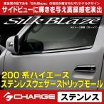 200系ハイエース1〜4型 ステンレスウェザーストリップモール シルクブレイズ