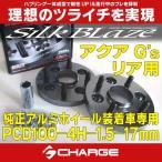 [数量限定]アクア G's NHP10 [ リア用 ] ハブリング一体型スペーサー 17mm デジキャン / シルクブレイズ