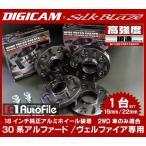 [レビューを書いて送料無料]デジキャン/SilkBlazeハブリング一体型スペーサー1台分16mm/22mm30アルファード/ヴェルファイア[18インチ/2WD]