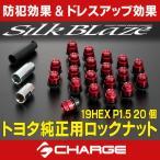 予約 11月下〜12月上予定 送料無料 トヨタ純正用 ロックナット 20個セット ( 19HEX P1.5 レッド ) シルクブレイズ