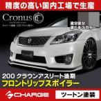 【Cronus/クロノス】安心の高品質
