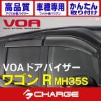 VOA ドアバイザー MH35S ワゴンR