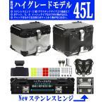 エアーゲージプレゼント( AG-52 )ブラック/シルバー/ホワイト/グレー:ストップランプ付き:バイク リアボックス:トップケース:リアケース:Bike BOX