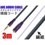 【代引不可】ANE:繊維コード ブラック:金メッキ端子:ヘッドホン延長コード (コード長 : 3m)(3芯タイプ)延長に最適!ヘッドホン専用の延長ケーブルです。