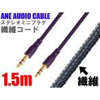 【代引不可】ANE:直型凸凸 1.5m 繊維コード 金メッキ端子(キャップ付):ステレオミニプラグケーブル ブラック (3.5Фプラグ径3.5mm 3芯タイプ)