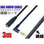 【代引不可】ANE:L型 3m 繊維コード 金メッキ端子:イヤホン ヘッドホン延長ケーブル (径3.5mm 3芯タイプ) オーディオ ステレオミニプラグ 黒ブラック
