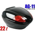 AG-11B ブラック:バイク リアボックス:キャリア取付用:汎用 Bike BOX パニアケース トップケース リアケース スクーター ヘルメットバッグ  取外し可能