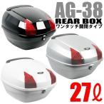 AG-38 ブラック/シルバー/ホワイト/グレー:バイク リアボックス:キャリア取付用:汎用 Bike BOX パニアケース トップケース リアケース スクーター