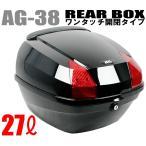 AG-38B ブラック:バイク リアボックス:キャリア取付用:汎用 Bike BOX パニアケース トップケース リアケース スクーター ヘルメットバッグ  取外し可能