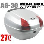 AG-38S シルバー:バイク リアボックス:キャリア取付用:汎用 Bike BOX パニアケース トップケース リアケース スクーター ヘルメットバッグ  取外し可能
