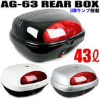 AG-63 ブラック/シルバー/ホワイト:ストップランプ付:バイク リアボックス:キャリア取付用:汎用 Bike BOX パニアケース トップケース リアケース