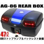 AG-86BL ブルー:LEDストップランプ付:バイク リアボックス:キャリア取付用:汎用 Bike BOX パニアケース トップケース リアケース スクーター