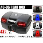 AG-86 :LEDストップランプ付:バイク リアボックス:キャリア取付用:汎用 Bike BOX パニアケース トップケース リアケース スクーター