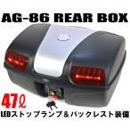 AG-86SL シルバー:LEDストップランプ付:バイク リアボックス:キャリア取付用:汎用 Bike BOX パニアケース トップケース リアケース スクーター
