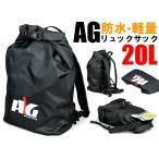 AG防水リュックサック シートバッグ バックパック アウトドアー 黒 新製品 完全防水