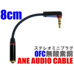 【代引不可】ANE-OFC-SCB-10 SOUND CABLE: 長さ約10cm 金メッキ端子 内線:高音質 無酸素銅 延長ケーブル ブラック:ステレオ ミニプラグ(オス:メス) 径3.5mm