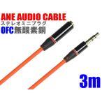 【代引不可】ANE-SOUND CABLE レッド 延長ケーブル 直型 3m 金メッキ端子:ステレオミニプラグケーブル (3.5Фプラグ径3.5mm 3芯タイプ)高音質 無酸素銅