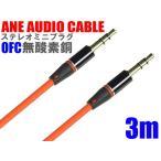 【代引不可】ANE-SOUND CABLE レッド 直型+直型 3m 金メッキ端子(キャップ付):ステレオミニプラグケーブル (3.5Фプラグ径3.5mm 3芯タイプ)高音質 無酸素銅