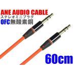 【代引不可】ANE-SOUND CABLE レッド 直型+直型 60cm 金メッキ端子(キャップ付):ステレオミニプラグケーブル (3.5Фプラグ径3.5mm 3芯タイプ)高音質 無酸素銅
