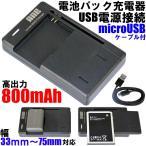 【代引不可】【ANE-USB-01】電池パック充電器:docomo:Xperia SX SO-05D 電池パックSO06 BA700対応 【USB電源接続タイプ】【高出力:800mA】