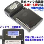 ANE-USB-05バッテリー充電器 リコー DB-65:GR GRII GR DIGITAL II 2 III 3 IV 4 GX200 G800