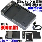 ANE-USB-01バッテリー充電器 CASIO NP-130A/NP-130:EXILIM EX-100PRO 100F ZR3000 ZR1600 SC200 ZR1700 ZR1750 ZR1800 ZR3100 ZR3200 ZR4000 ZR4100