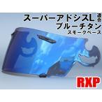 RXP:アライ:スーパーアドシスLタイプ:ミラーシールド:ブルーカラー Arai アストロ:ラパイド:オムニ:OMNI-S : -R : -J:フルフェイス システム ヘルメット