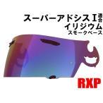 RXPアライ:スーパーアドシスI : ミラーシールド:チタンカラー Arai RX-7 RR5:フルフェイス システム ヘルメット